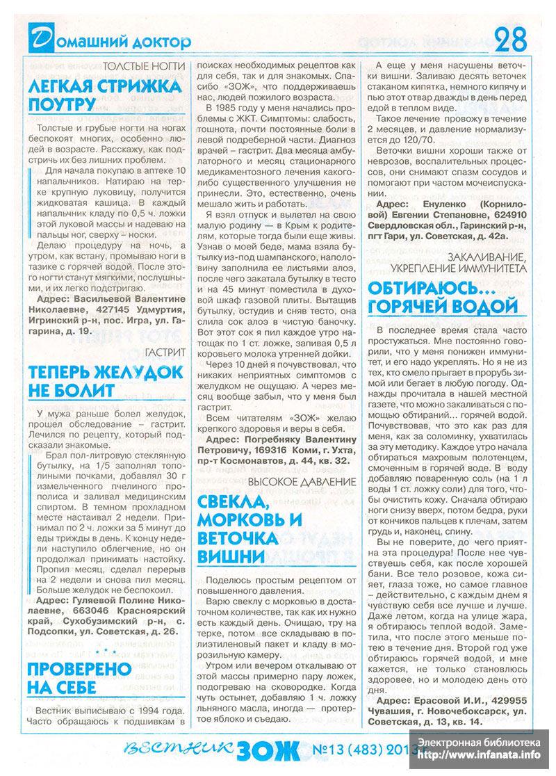 Вестник ЗОЖ №13 (483) 2013 страница 28