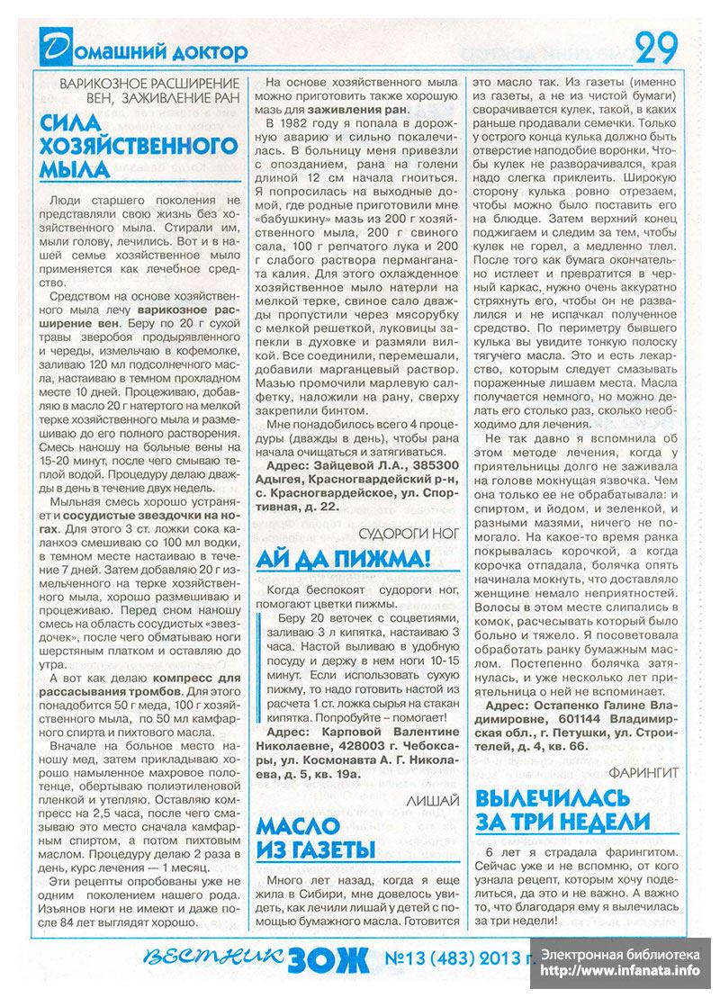 Вестник ЗОЖ №13 (483) 2013 страница 29