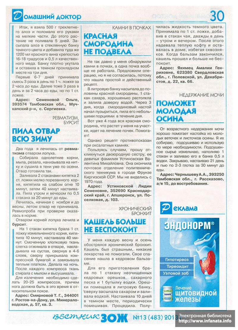 Вестник ЗОЖ №13 (483) 2013 страница 30