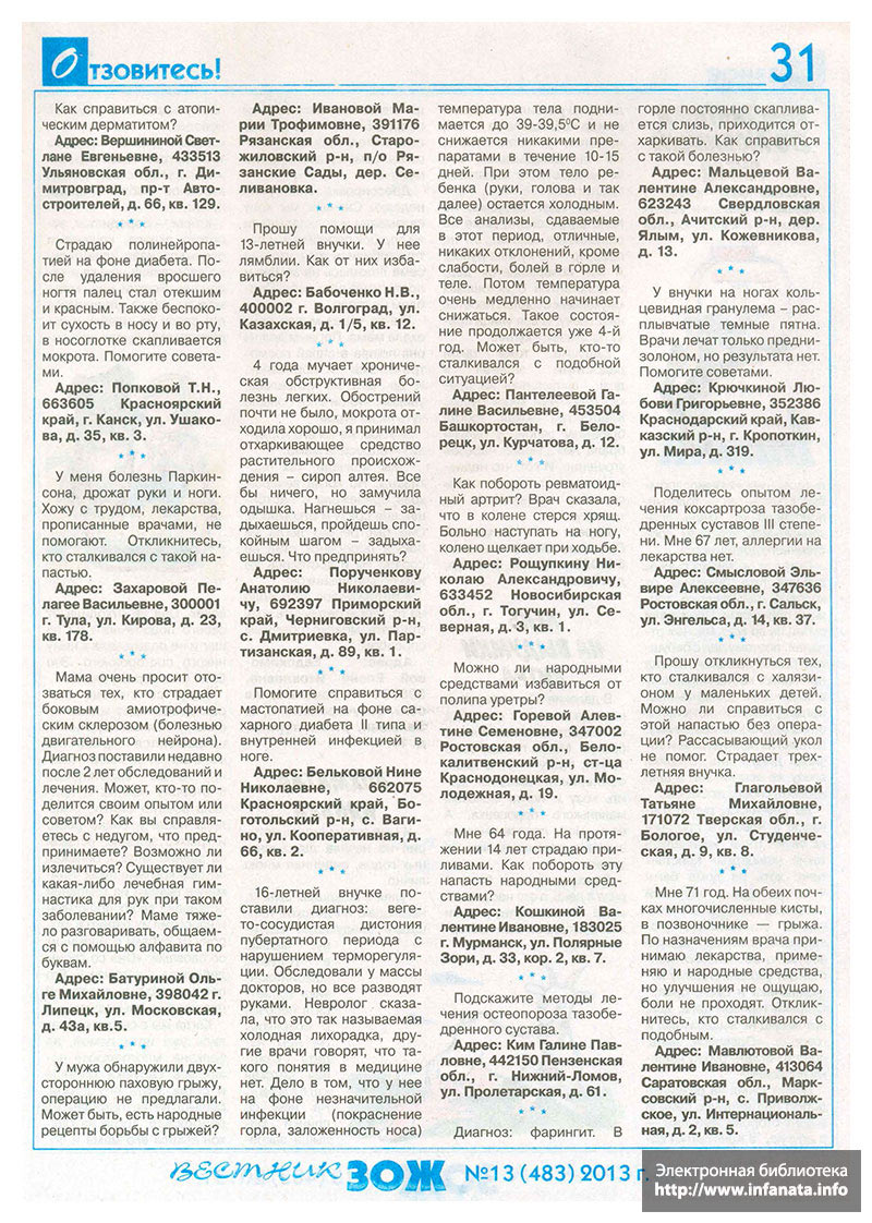 Вестник ЗОЖ №13 (483) 2013 страница 31