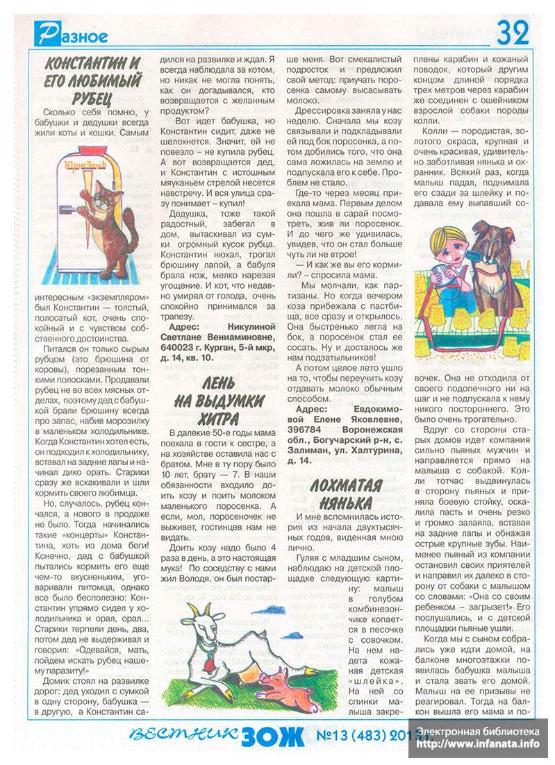 Вестник ЗОЖ №13 (483) 2013 страница 32