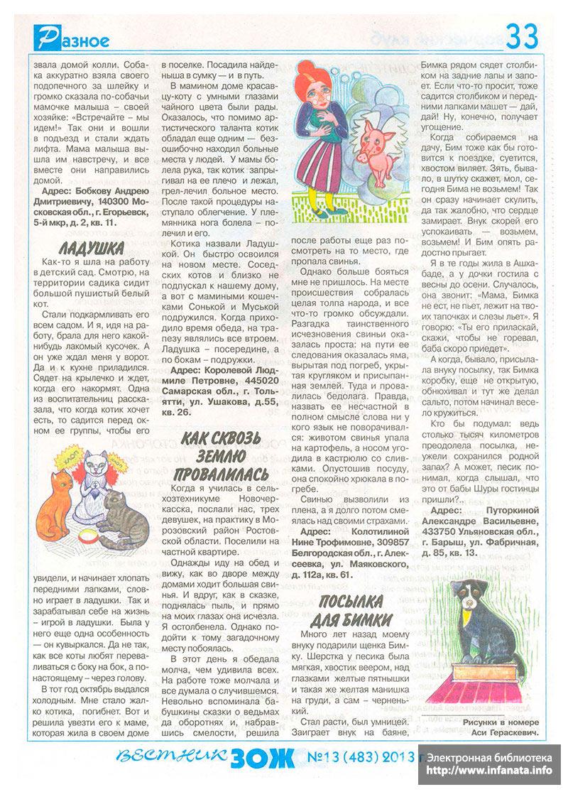 Вестник ЗОЖ №13 (483) 2013 страница 33