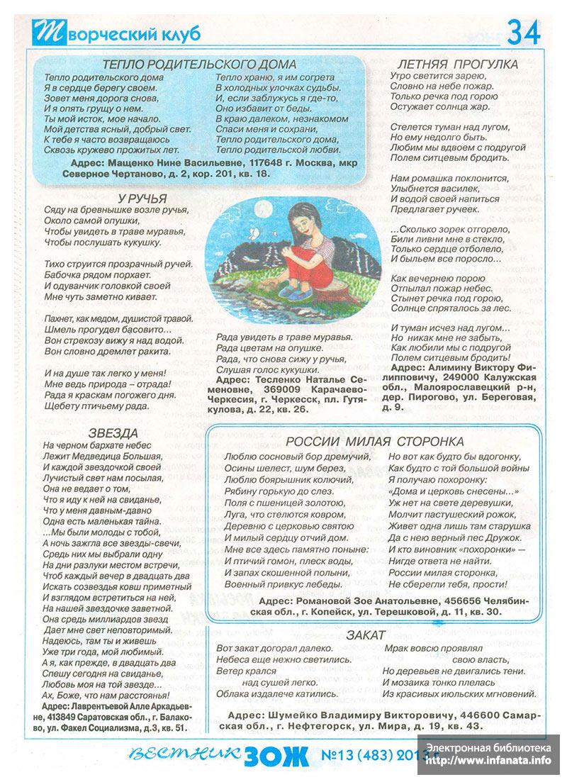 Вестник ЗОЖ №13 (483) 2013 страница 34