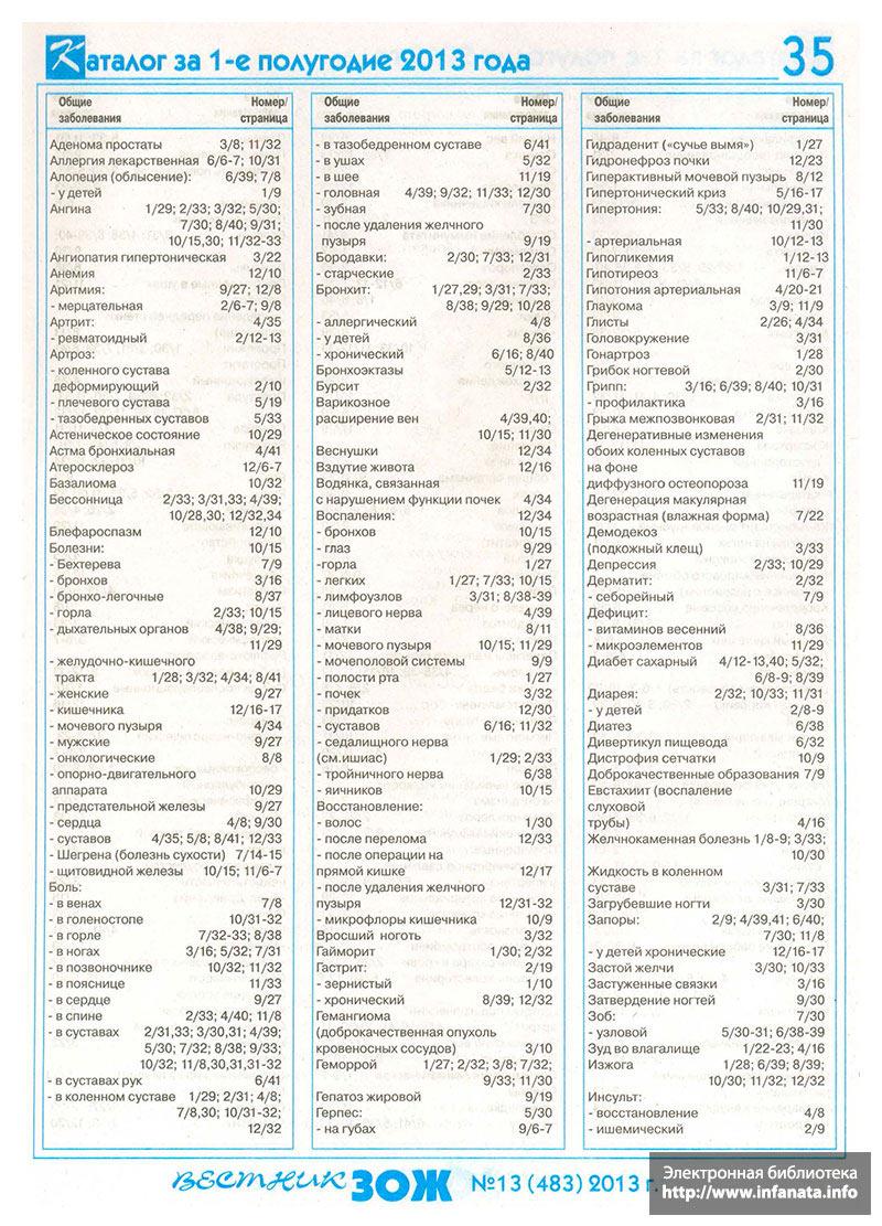 Вестник ЗОЖ №13 (483) 2013 страница 35