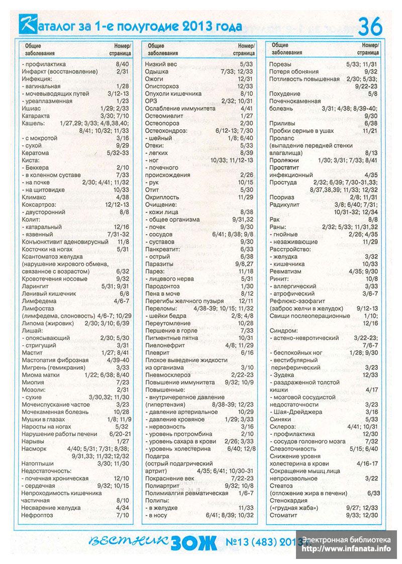 Вестник ЗОЖ №13 (483) 2013 страница 36
