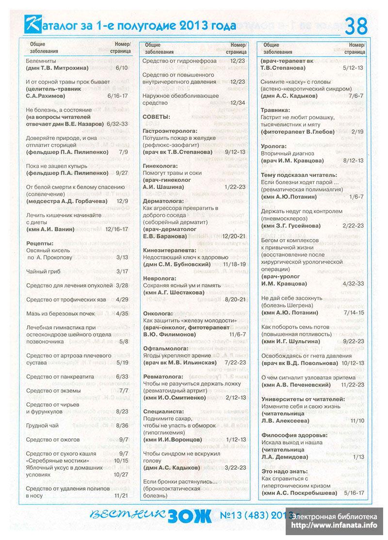 Вестник ЗОЖ №13 (483) 2013 страница 38