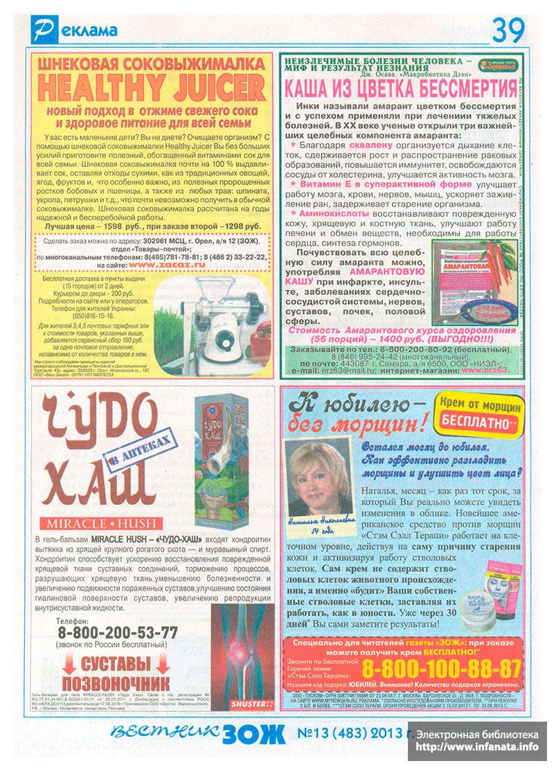 Вестник ЗОЖ №13 (483) 2013 страница 39