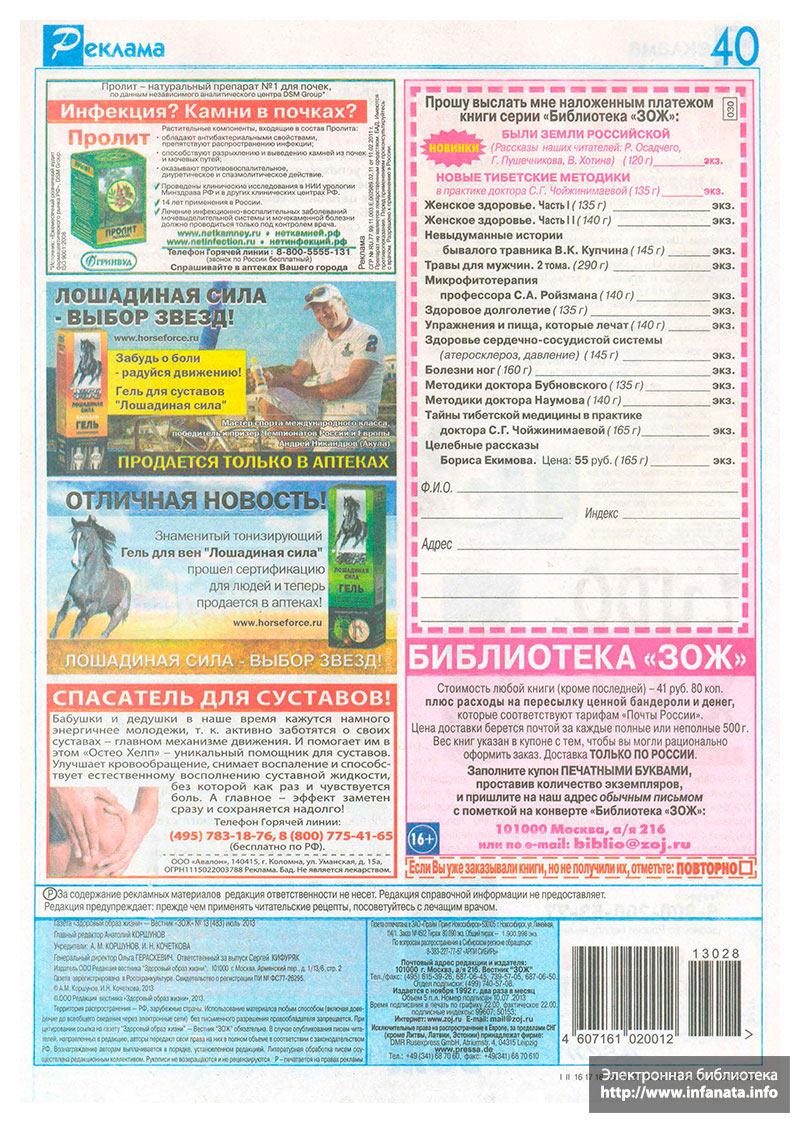Вестник ЗОЖ №13 (483) 2013 страница 40