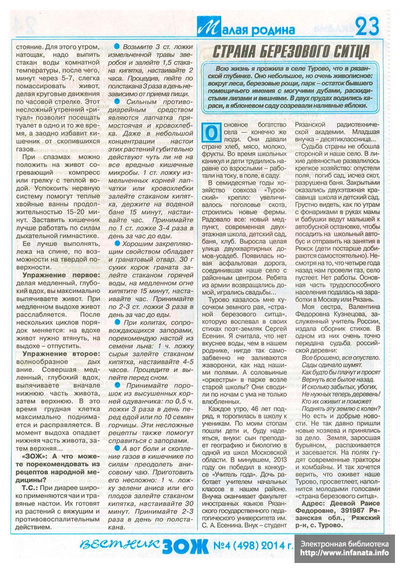 Вестник зож февраль