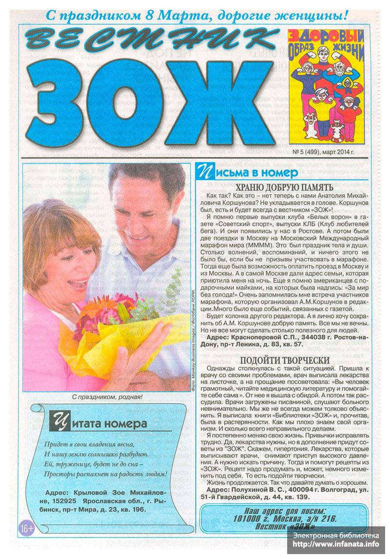газета семья последний номер читать онлайн знакомства