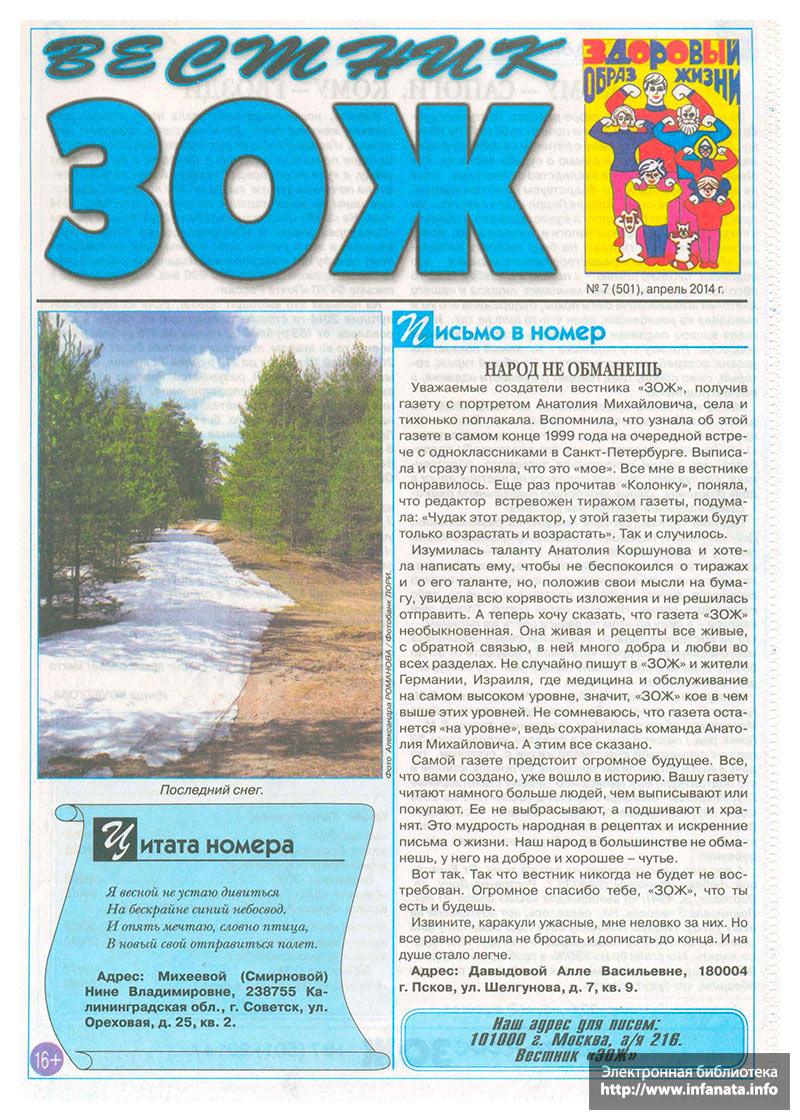 Вестник ЗОЖ №7 (501) 2014 страница 1