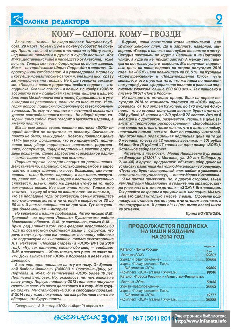 Вестник ЗОЖ №7 (501) 2014 страница 2