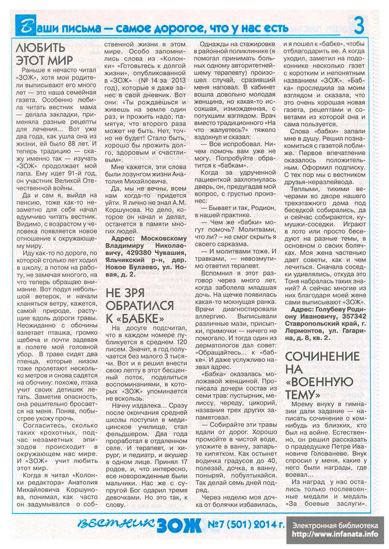 Вестник ЗОЖ №7 (501) 2014 страница 3