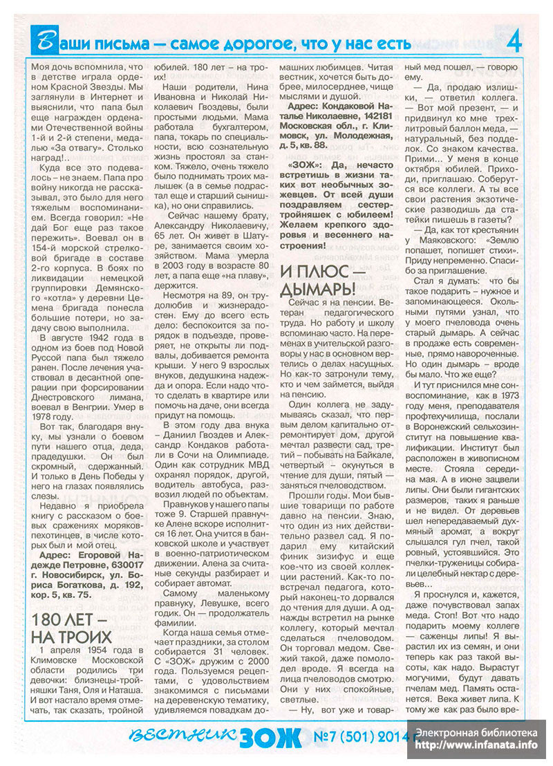 Вестник ЗОЖ №7 (501) 2014 страница 4