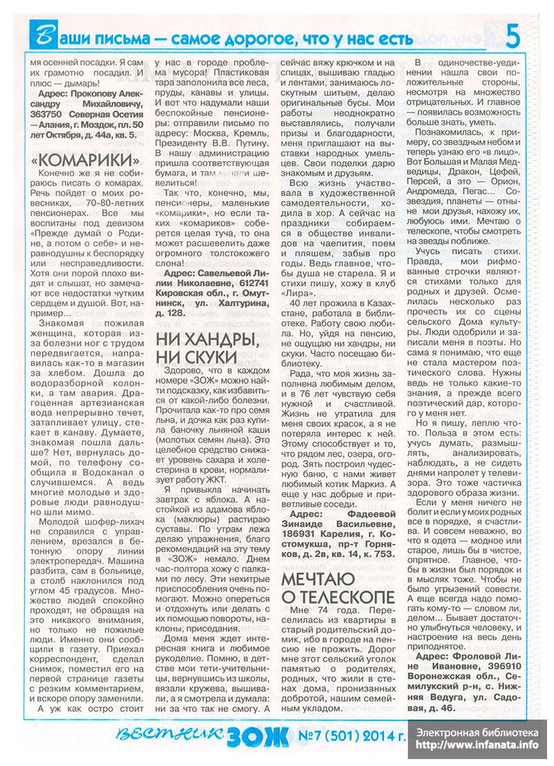 Вестник ЗОЖ №7 (501) 2014 страница 5