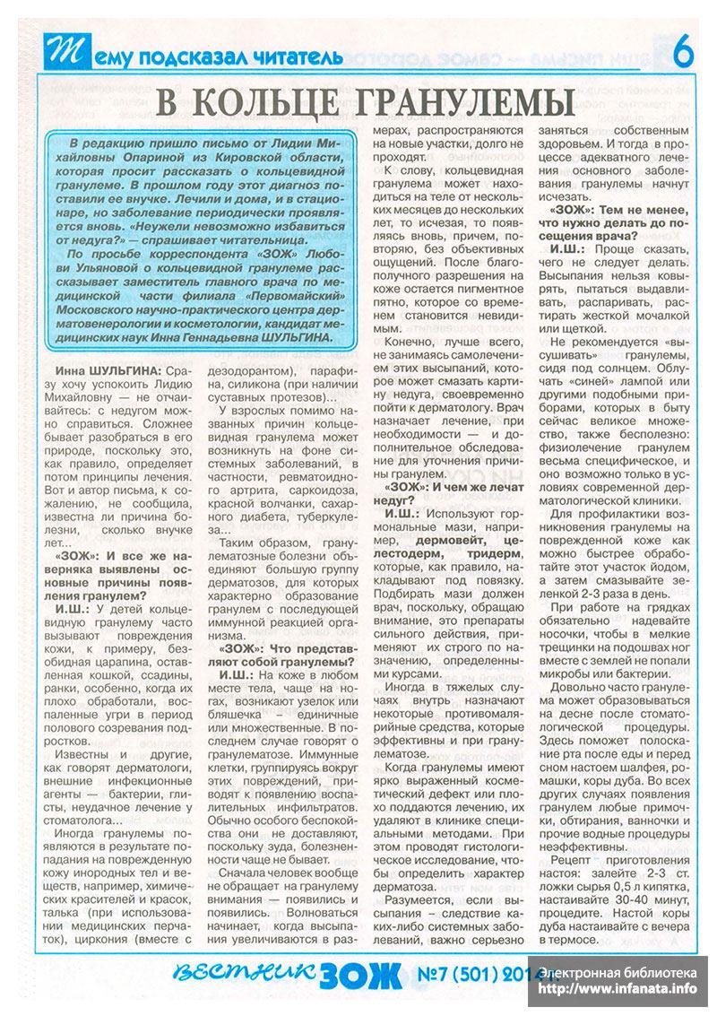 Вестник ЗОЖ №7 (501) 2014 страница 6
