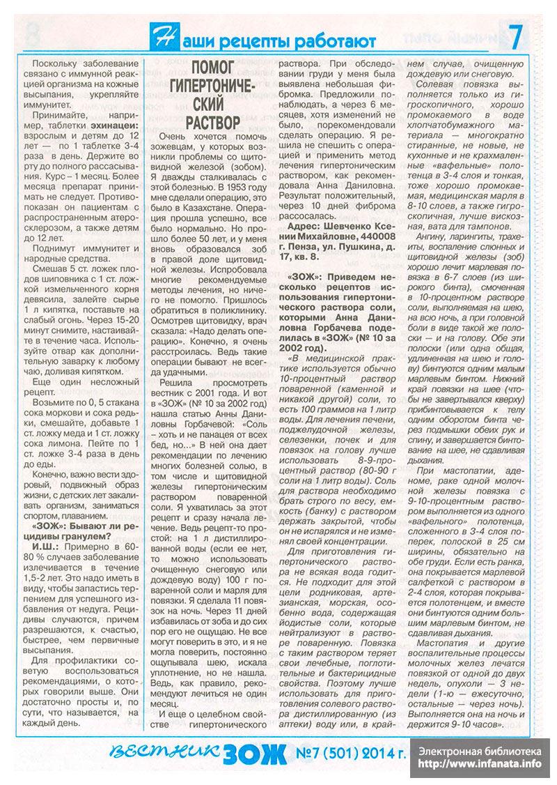 Вестник ЗОЖ №7 (501) 2014 страница 7