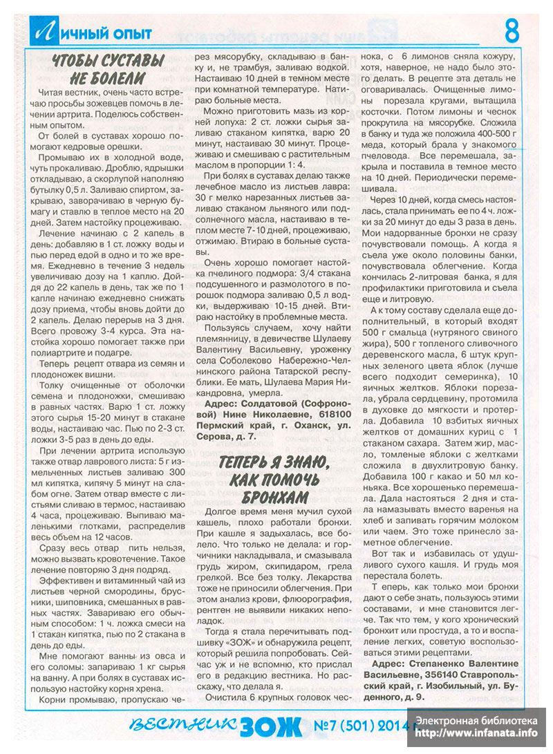 Вестник ЗОЖ №7 (501) 2014 страница 8