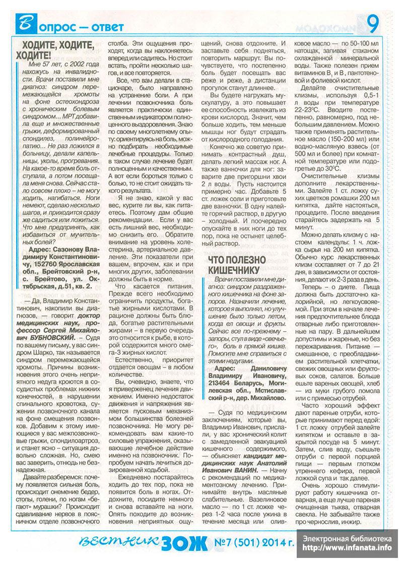 Вестник ЗОЖ №7 (501) 2014 страница 9