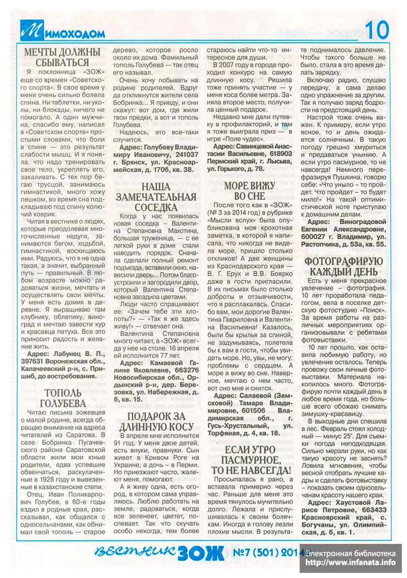 Вестник ЗОЖ №7 (501) 2014 страница 10