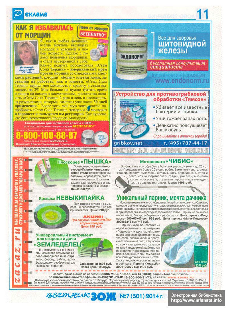 Вестник ЗОЖ №7 (501) 2014 страница 11