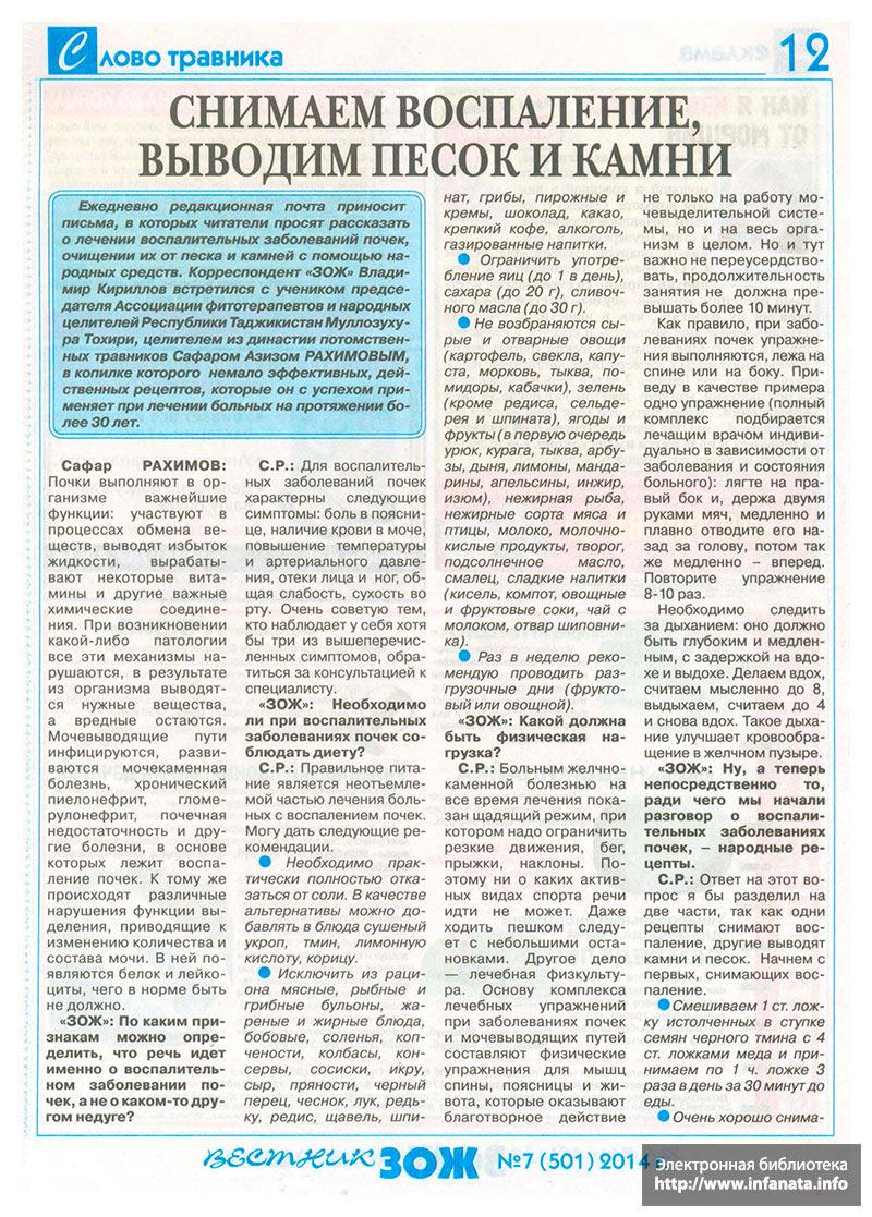 Вестник ЗОЖ №7 (501) 2014 страница 12