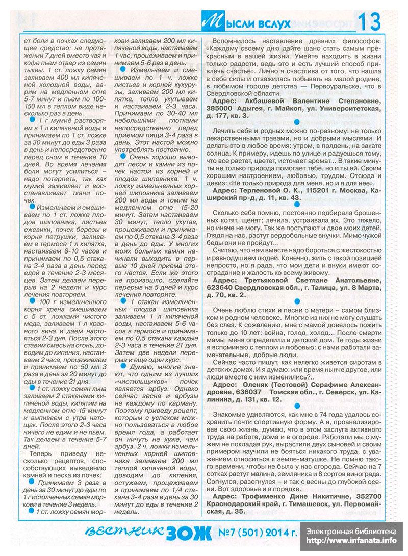 Вестник ЗОЖ №7 (501) 2014 страница 13