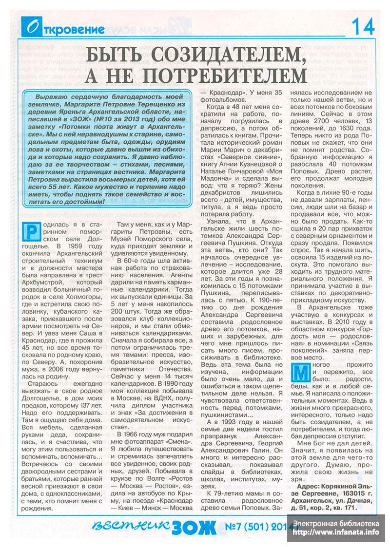 Вестник ЗОЖ №7 (501) 2014 страница 14