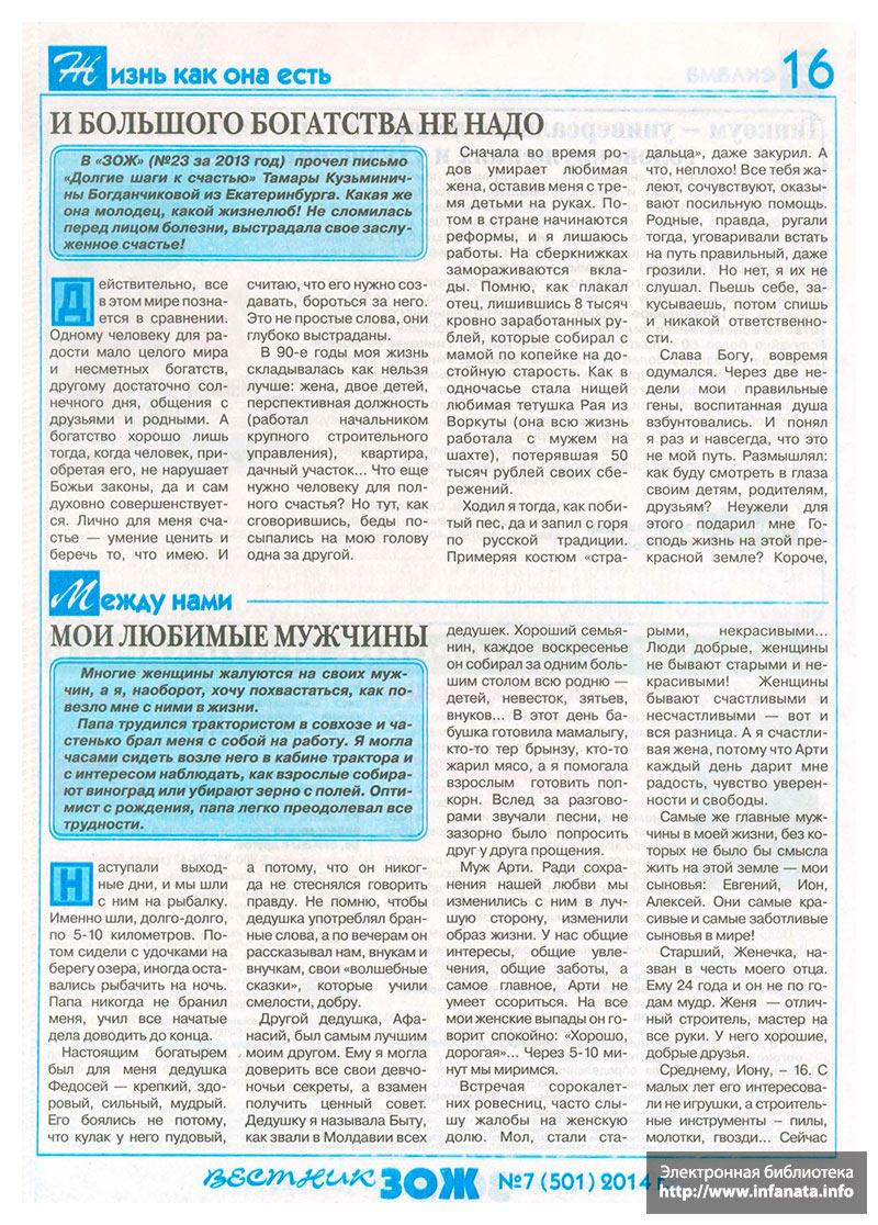 Вестник ЗОЖ №7 (501) 2014 страница 16