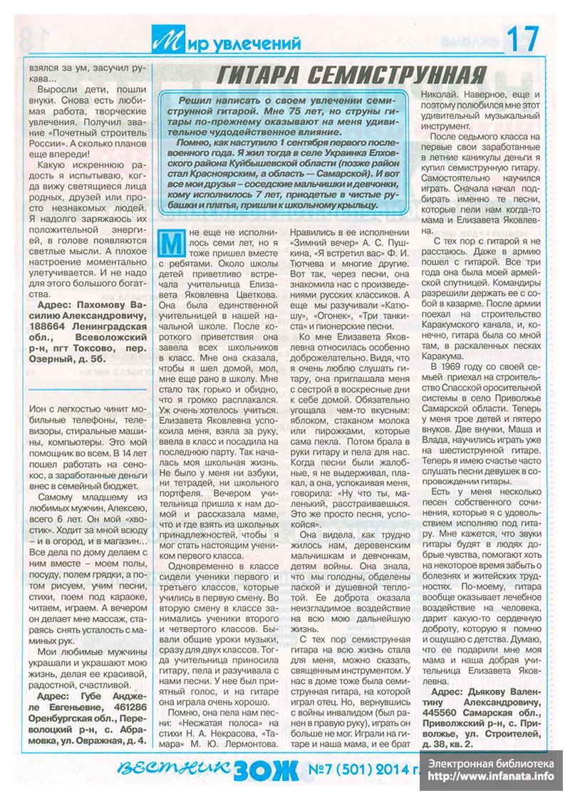 Вестник ЗОЖ №7 (501) 2014 страница 17