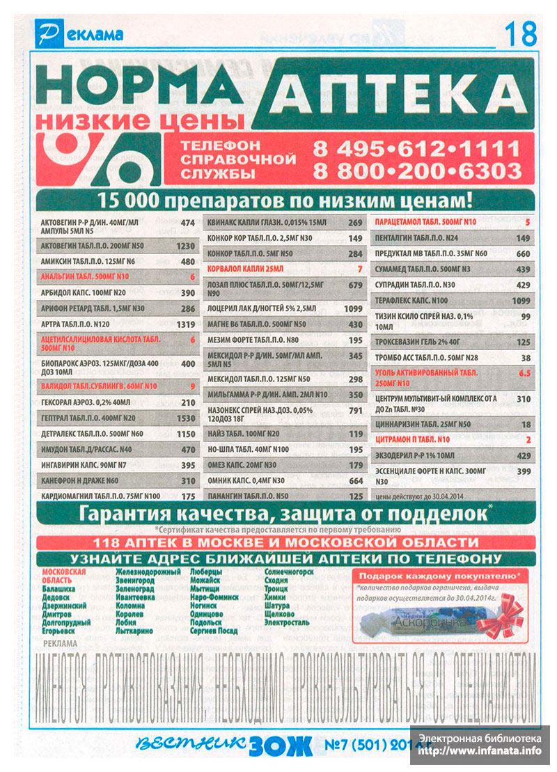 Вестник ЗОЖ №7 (501) 2014 страница 18