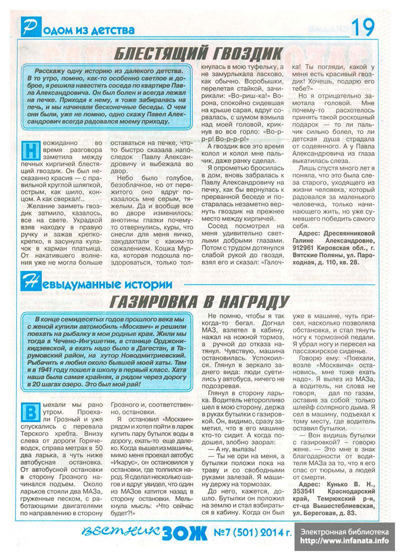 Вестник ЗОЖ №7 (501) 2014 страница 19