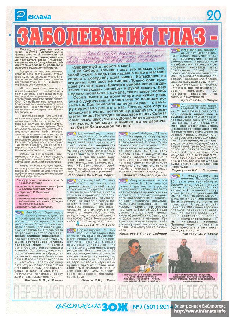 Вестник ЗОЖ №7 (501) 2014 страница 20