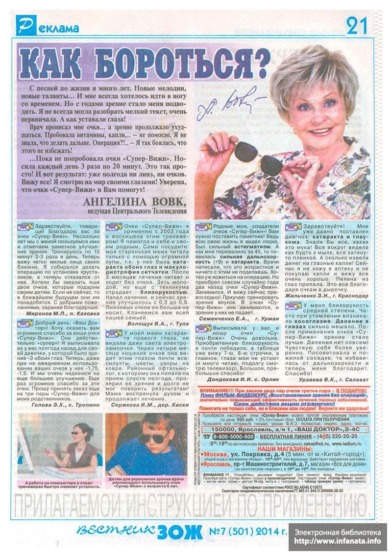 Вестник ЗОЖ №7 (501) 2014 страница 21