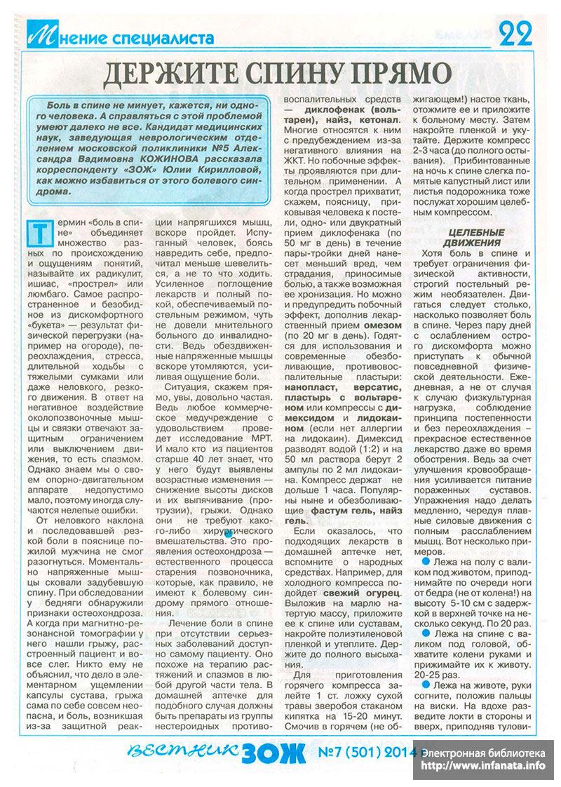 Вестник ЗОЖ №7 (501) 2014 страница 22