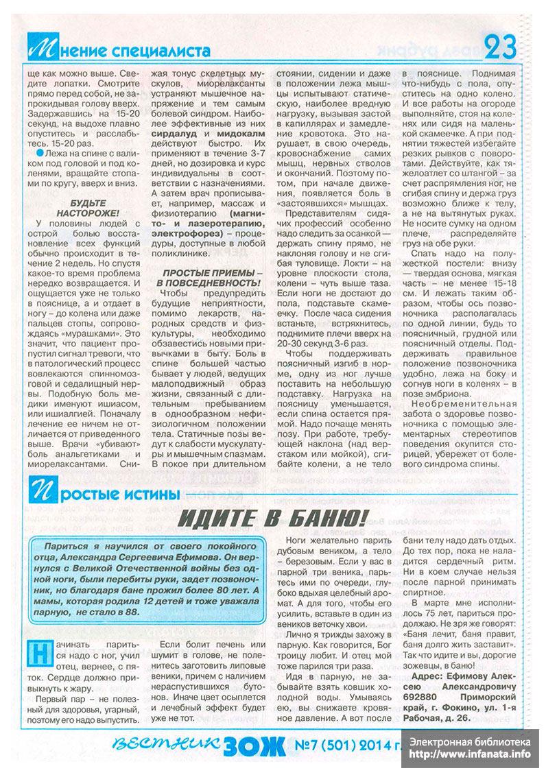 Вестник ЗОЖ №7 (501) 2014 страница 23