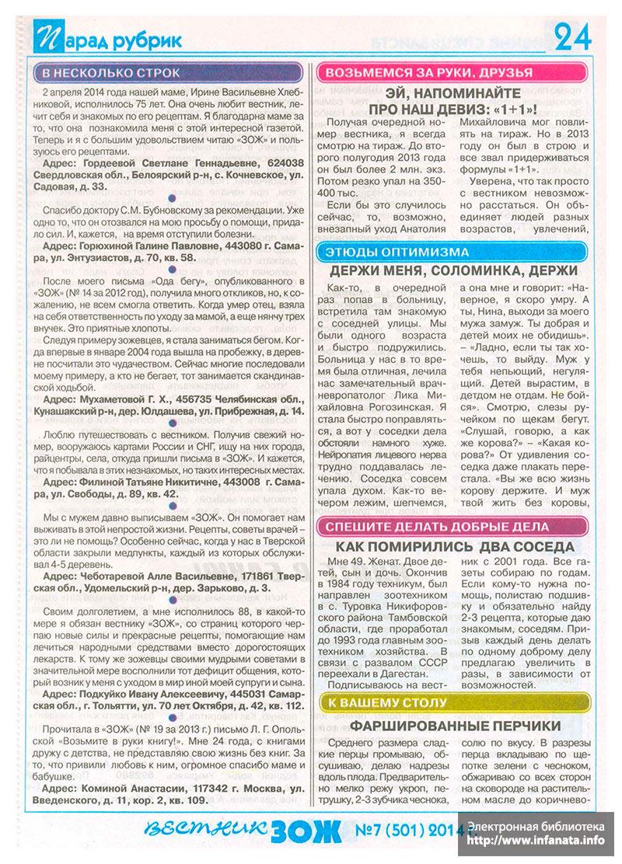 Вестник ЗОЖ №7 (501) 2014 страница 24