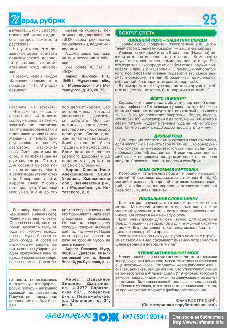 Вестник ЗОЖ №7 (501) 2014 страница 25