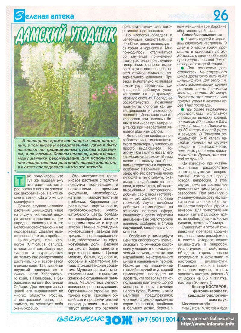 Вестник ЗОЖ №7 (501) 2014 страница 26
