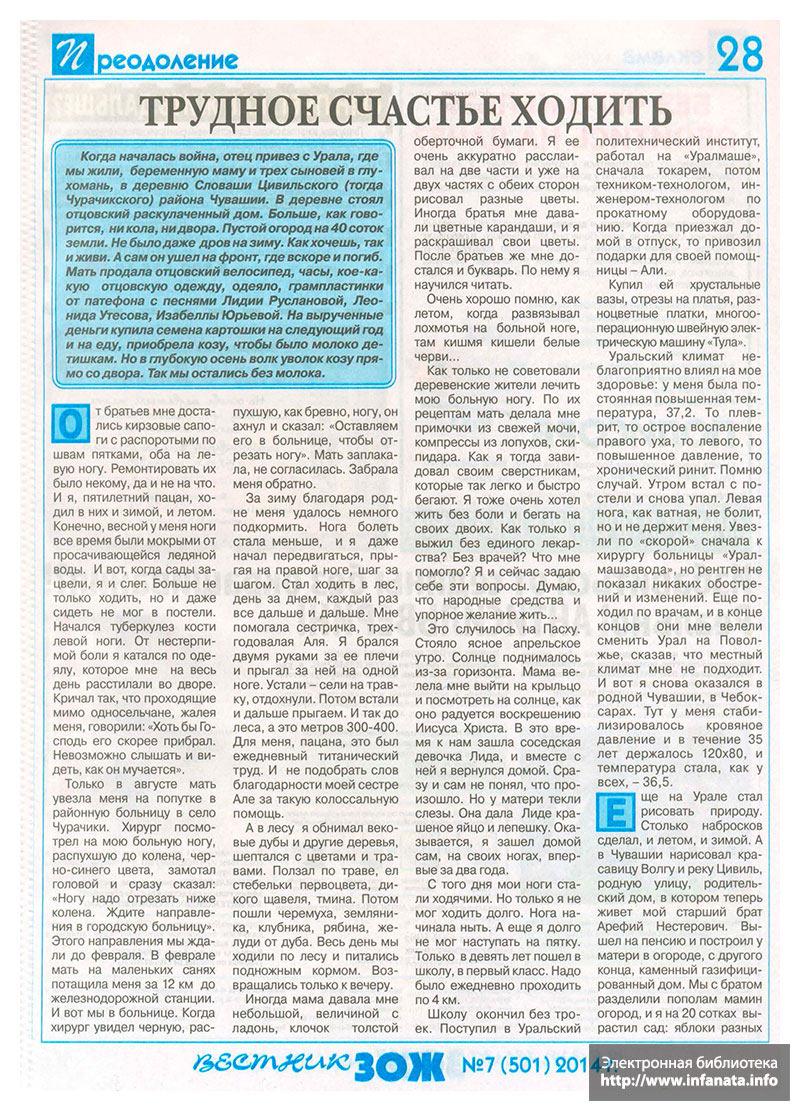 Вестник ЗОЖ №7 (501) 2014 страница 28