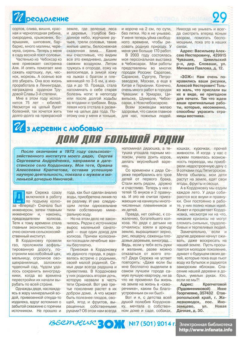 Вестник ЗОЖ №7 (501) 2014 страница 29