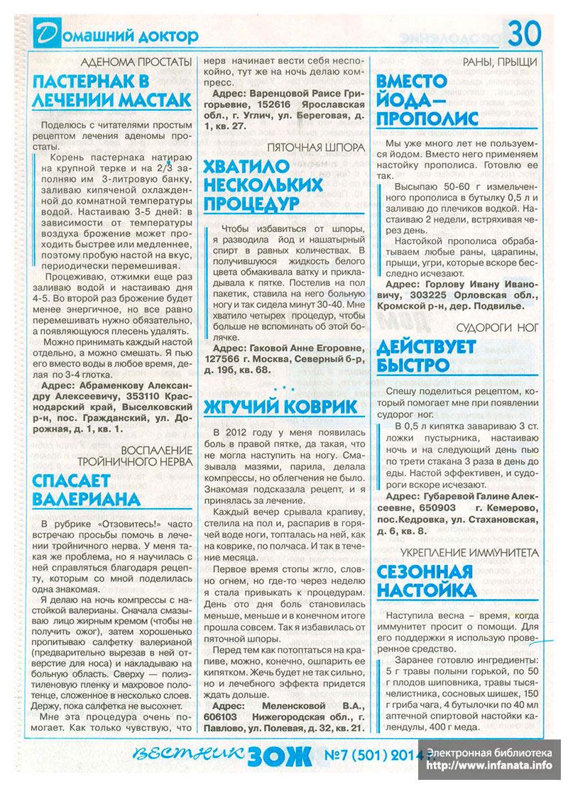 Вестник ЗОЖ №7 (501) 2014 страница 30