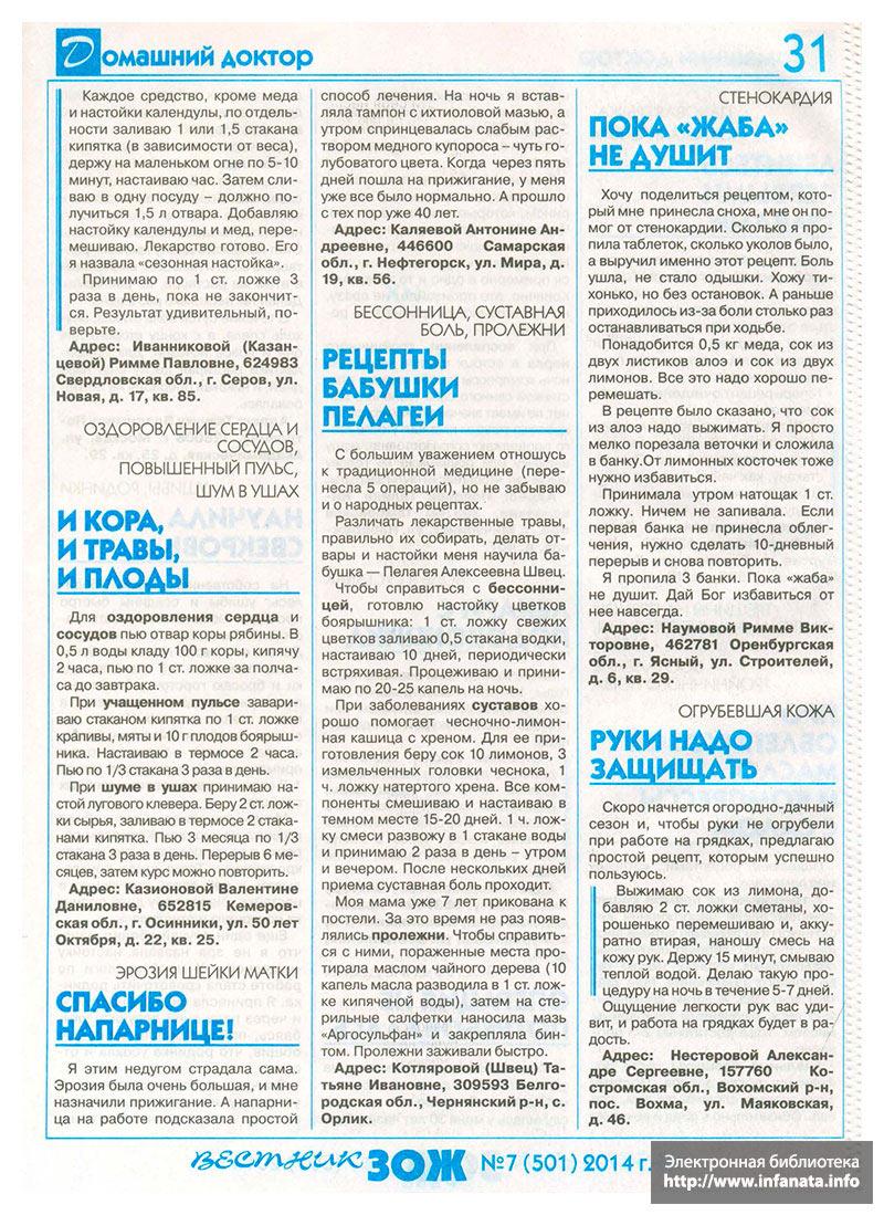 Вестник ЗОЖ №7 (501) 2014 страница 31