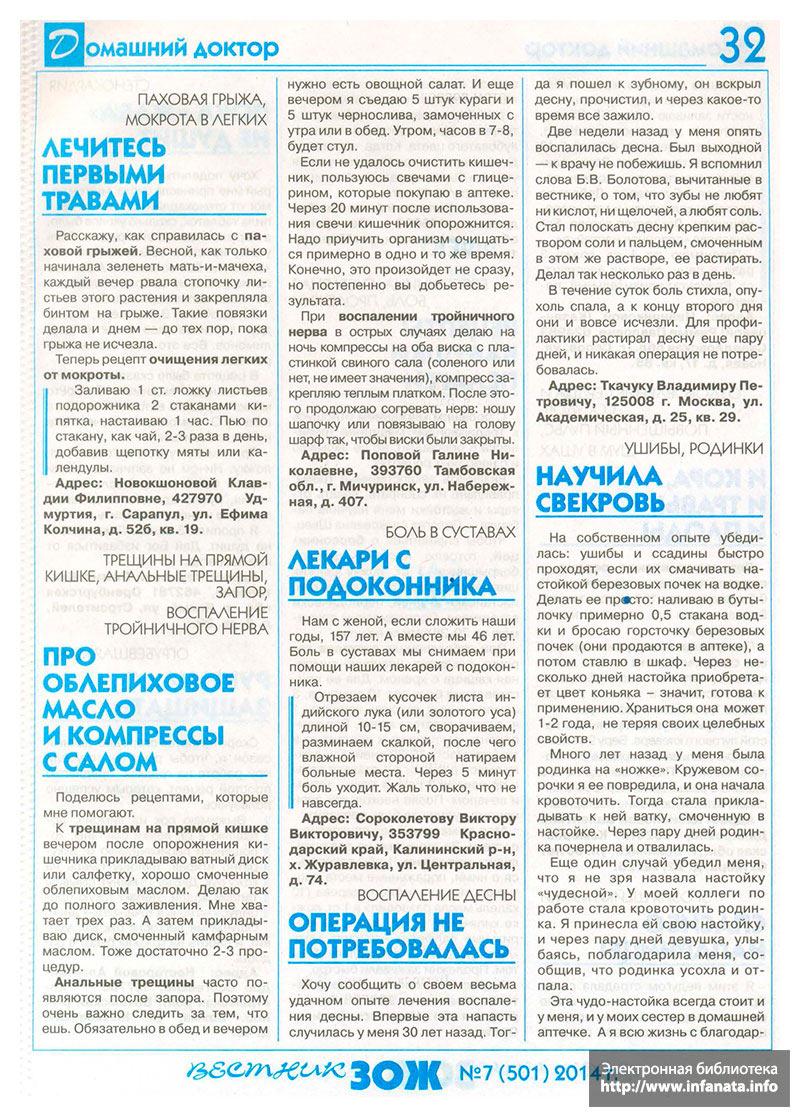 Вестник ЗОЖ №7 (501) 2014 страница 32