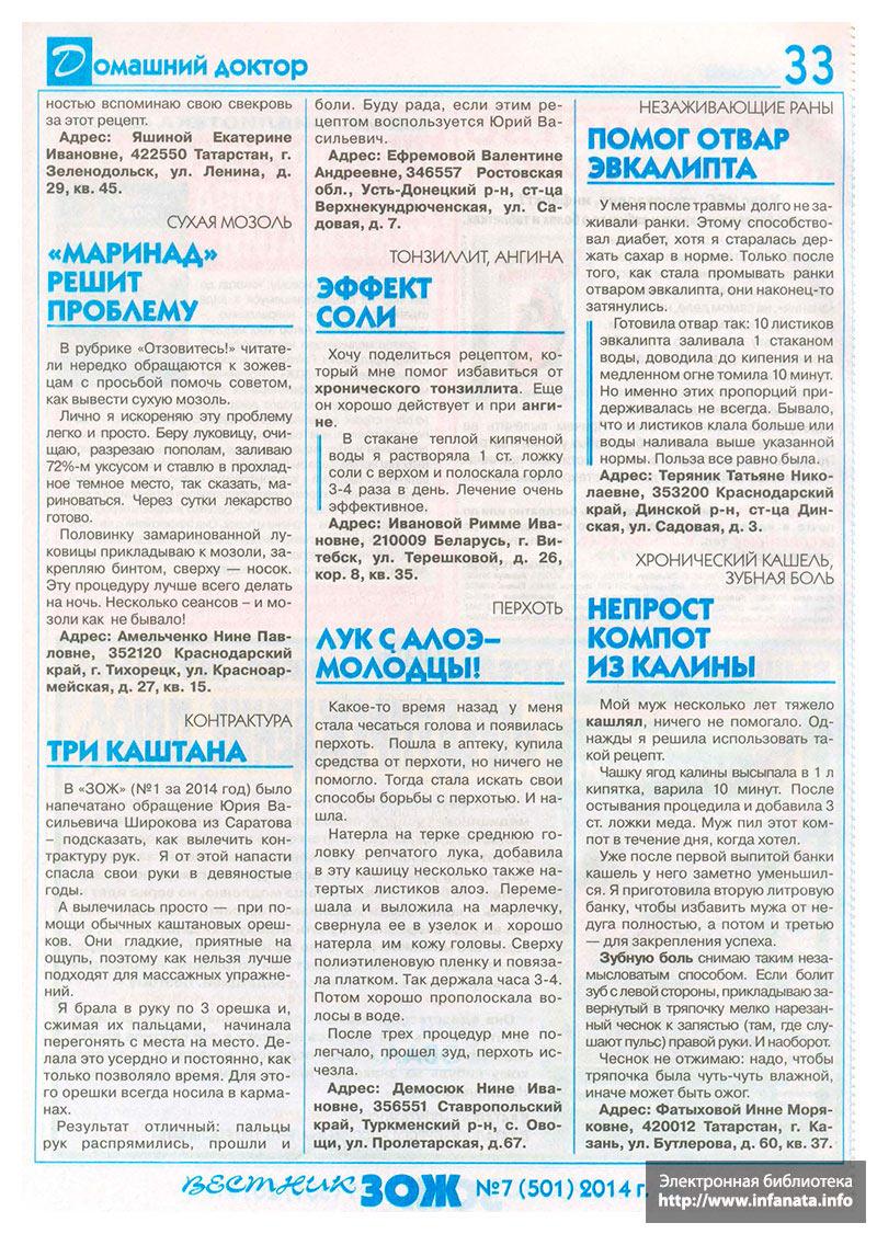 Вестник ЗОЖ №7 (501) 2014 страница 33
