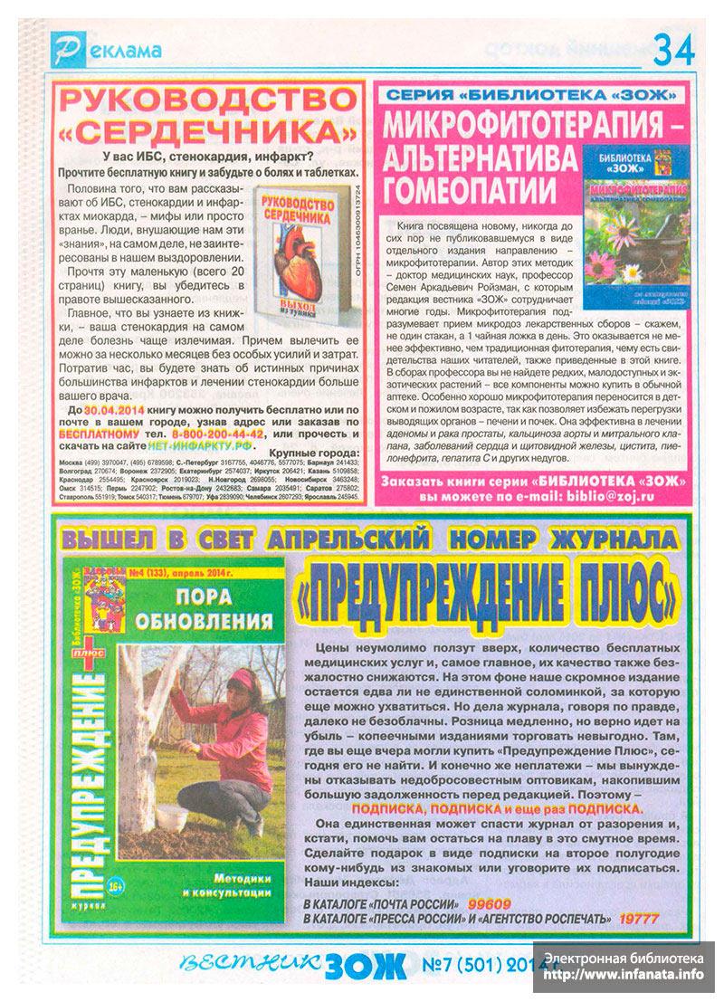 Вестник ЗОЖ №7 (501) 2014 страница 34