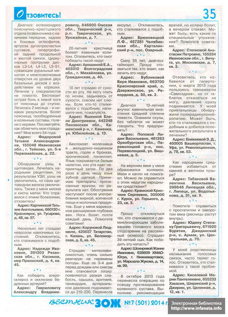 Вестник ЗОЖ №7 (501) 2014 страница 35