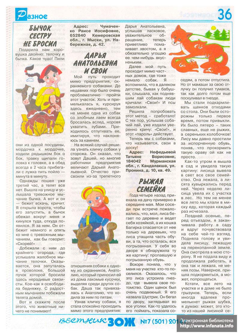 Вестник ЗОЖ №7 (501) 2014 страница 36