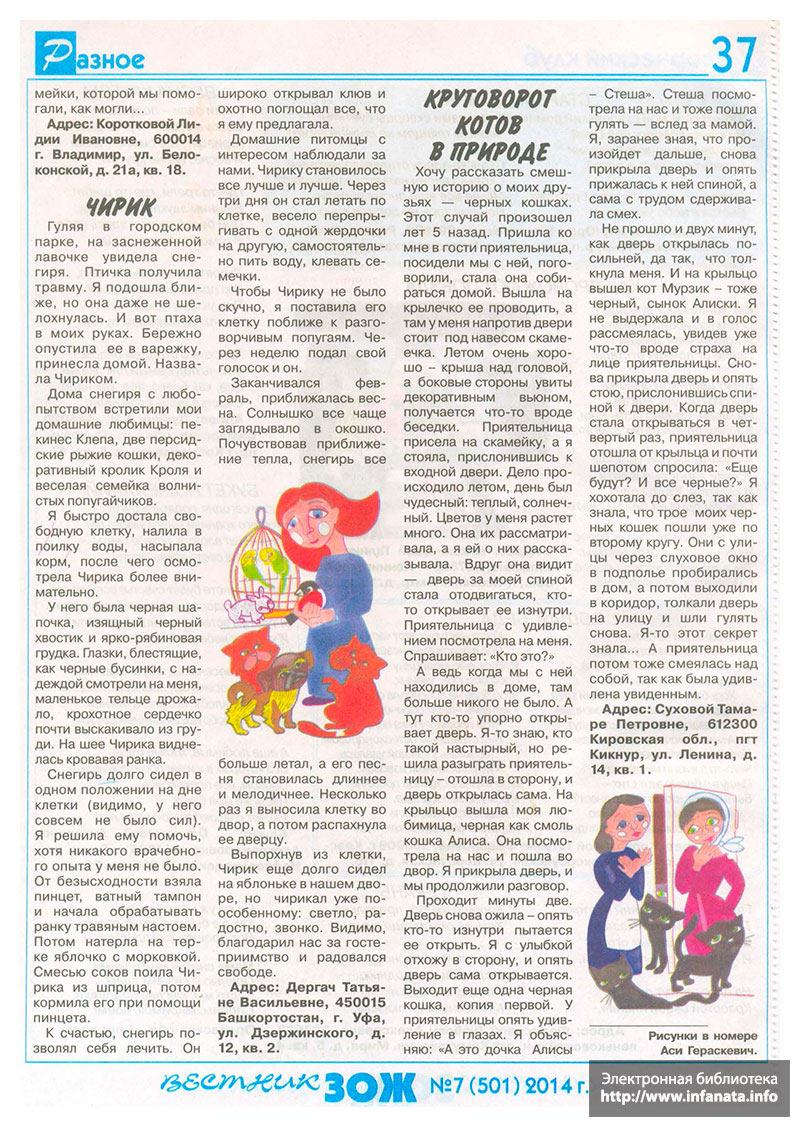 Вестник ЗОЖ №7 (501) 2014 страница 37