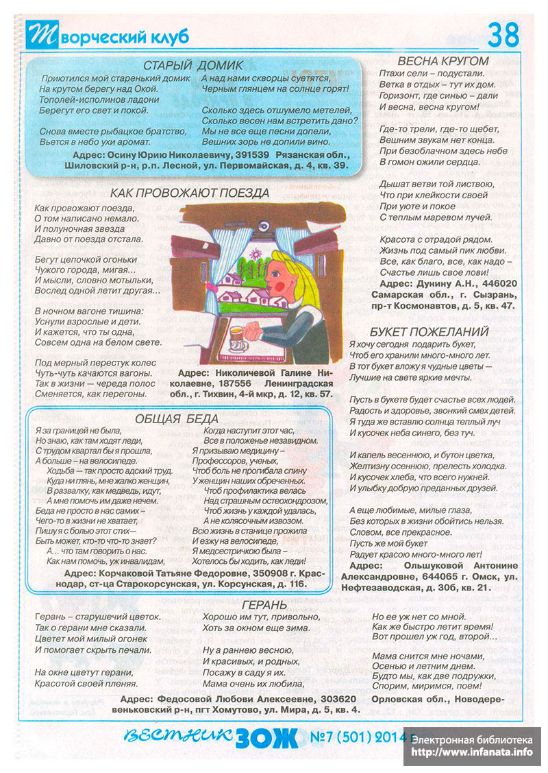 Вестник ЗОЖ №7 (501) 2014 страница 38